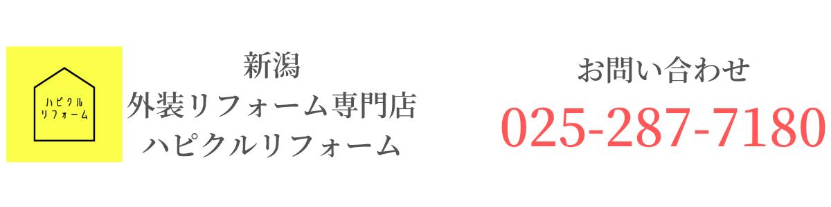【新潟塗替え 外壁塗装】ハピクルリフォーム